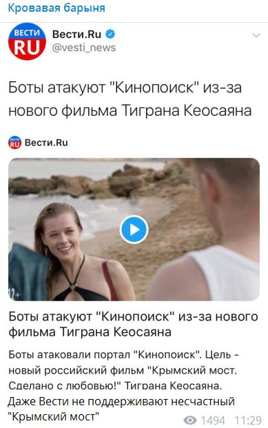 """Чем взбесил фильм """"Крымский мост"""""""