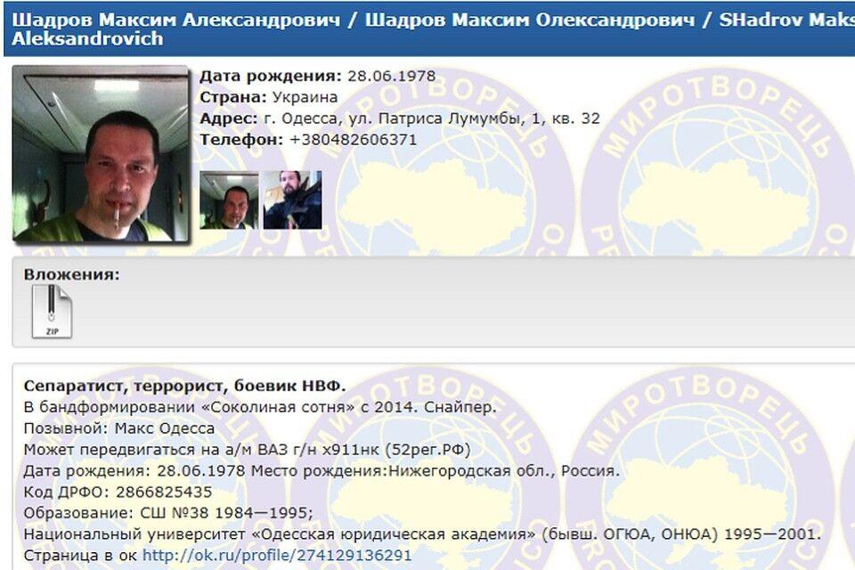 Максим Шадров будет депортирован в Украину? Кто он и что с ним случилось