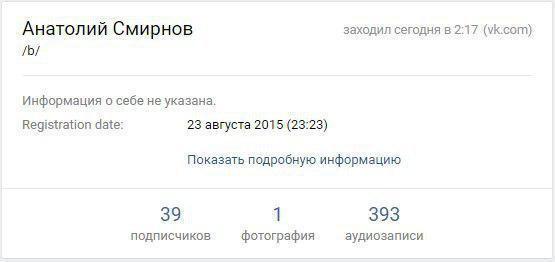 """Найдена переписка керченского стрелка с девушками: """"Какие у тебя планы? Умереть"""""""