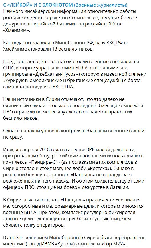 """""""Панцирь-С1"""": что это ракетный комплекс и почему Россия опозорилась с ним в Сирии. Фото"""