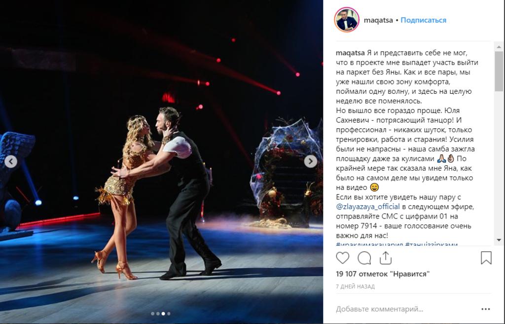 """Бурхливий роман і травма. Чим Юлія Сахневич виділилася на """"Танцях з зірками"""", фото, відео"""