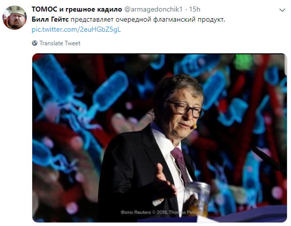 Білл Гейтс з фекаліями став героєм мемів. фото