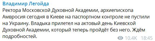 Архієпископа Верейського Амвросія не пустили в Україну. Хто він? Фото
