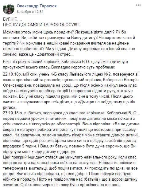 Виктория Коберская: фото учительницы, загнобившей ребенка во Львове