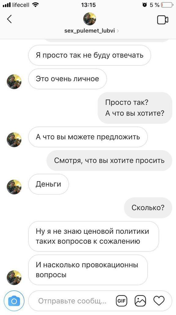 Данила Дорошенко захотів грошей за інформацію про Бурейко? Хто він, фото
