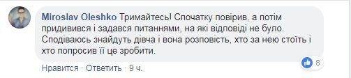 Скриншот коментаря Мирослава Олешка