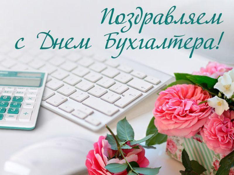 День бухгалтера 2018: поздравления и открытки