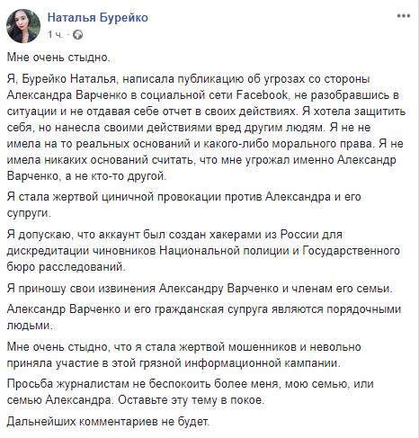 Мне очень стыдно. Наталья Бурейко взбудоражила признанием о России в деле Варченко