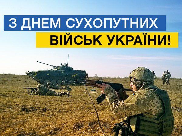 День Сухопутних військ 2018: привітання, листівки, вірші