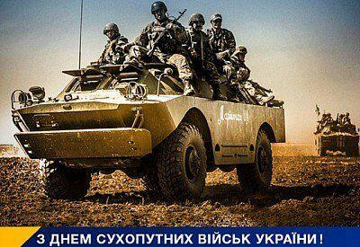 День Сухопутных войск 2018: поздравления, открытки, стихи