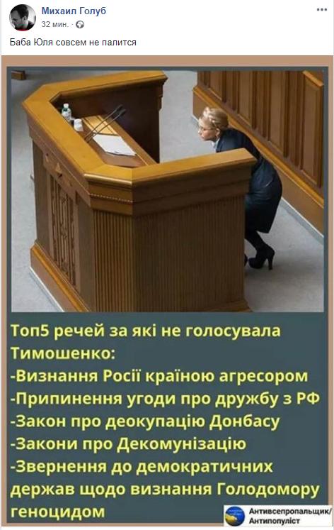 У мережі розкрили секрет високих рейтингів Тимошенко