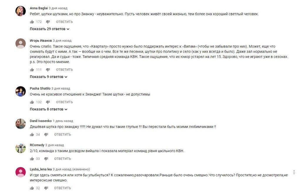 Видео у Зеленского, которое привело в ярость Зианджу
