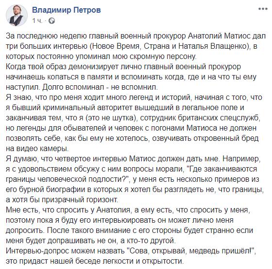 Володимир Петров і три мушкетери. Гучний секс-скандал висміяли мемом