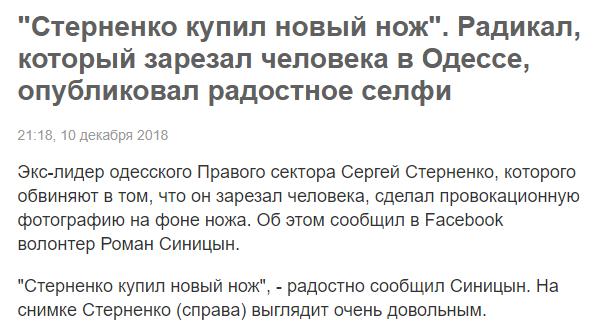 """""""Не точно, но эксклюзивно"""". Сергей Стерненко прокомментировал кровавую драку в Одессе"""