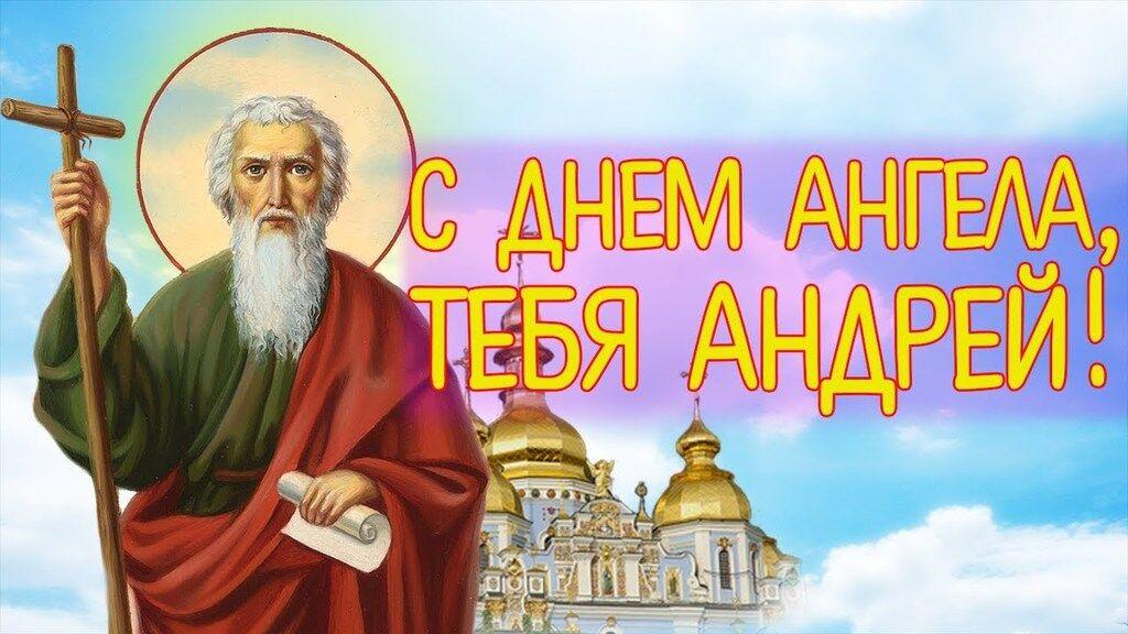 Андрея Первозванного 2018: поздравления Андрею, запреты, молитвы