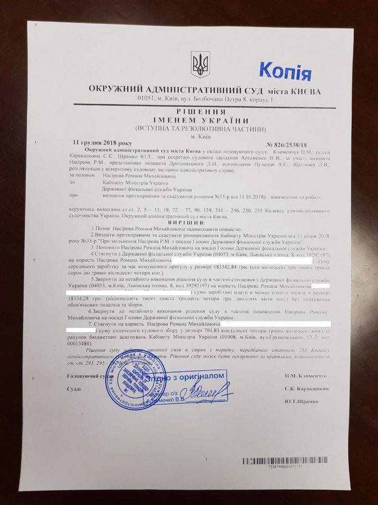 Кабмин обязан немедленно восстановить Насирова главой ГФС - адвокат