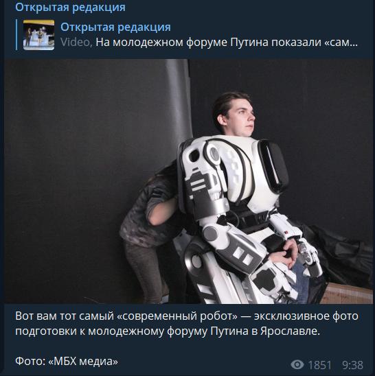 """""""Робот Борис"""" выставил посмешищем Путина и Россию"""