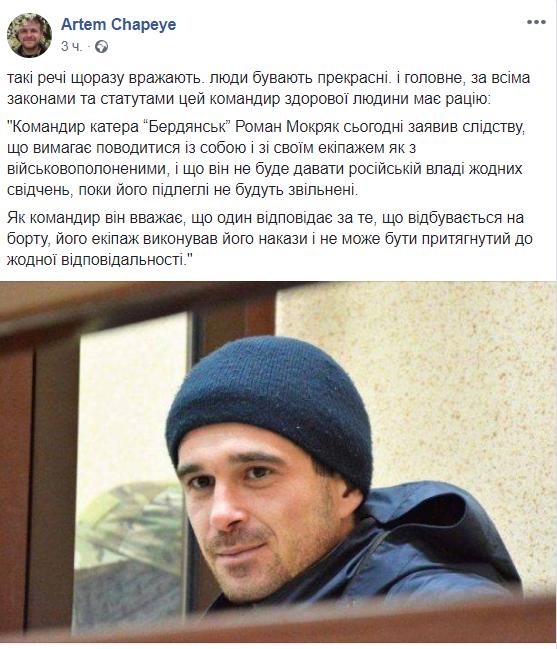 Роман Мокряк назвал себя военнопленным: что будет с моряками