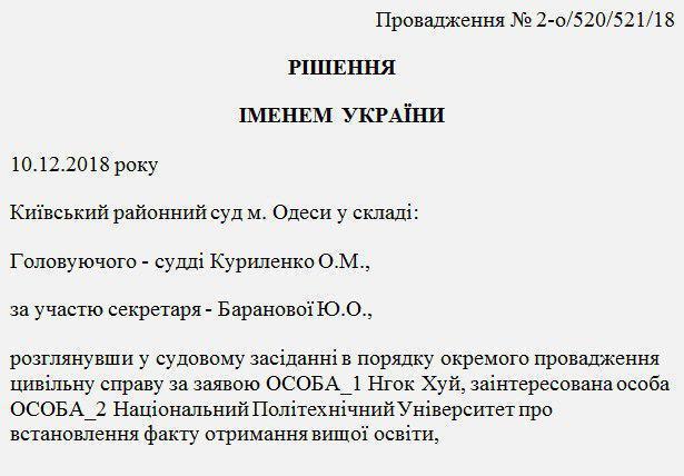 В Одессе гражданин отстоял свою фамилию Хуй