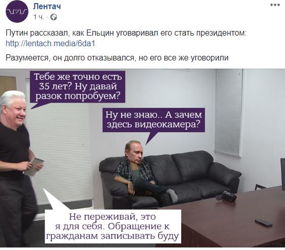 """""""Великий хлопчик"""" Путін розповів, як його вмовляли стати президентом. Відео"""