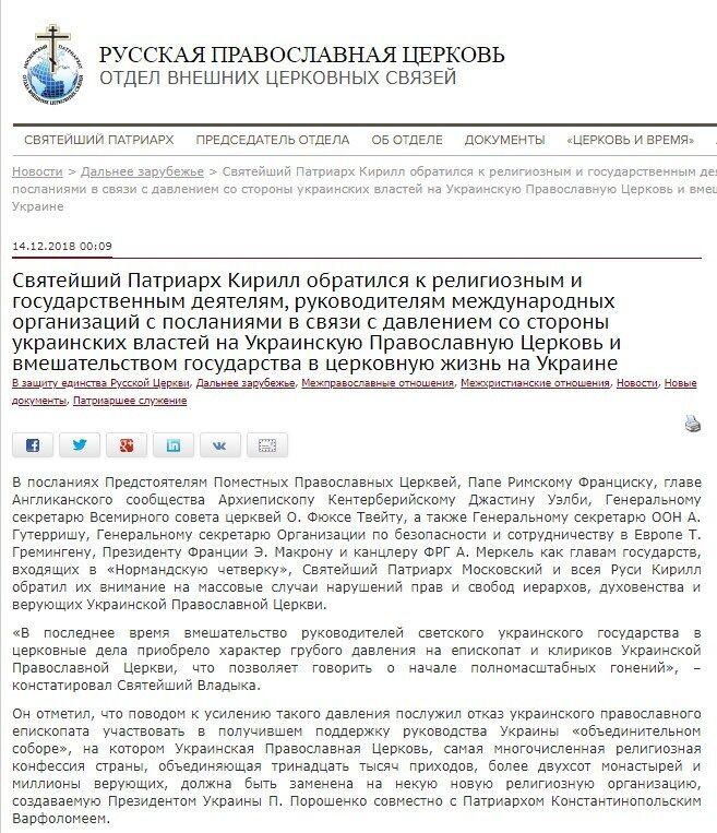 Гундяев заорал на весь мир из-за угрозы потерять Украину