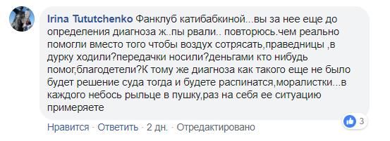 Катерина Бабкіна обзавелася фан-клубом? Що з нею зараз