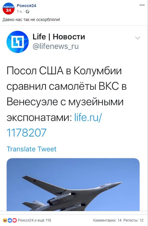 Музейні експонати: в НАТО підняли на сміх російські Ту-160 і МіГ-29
