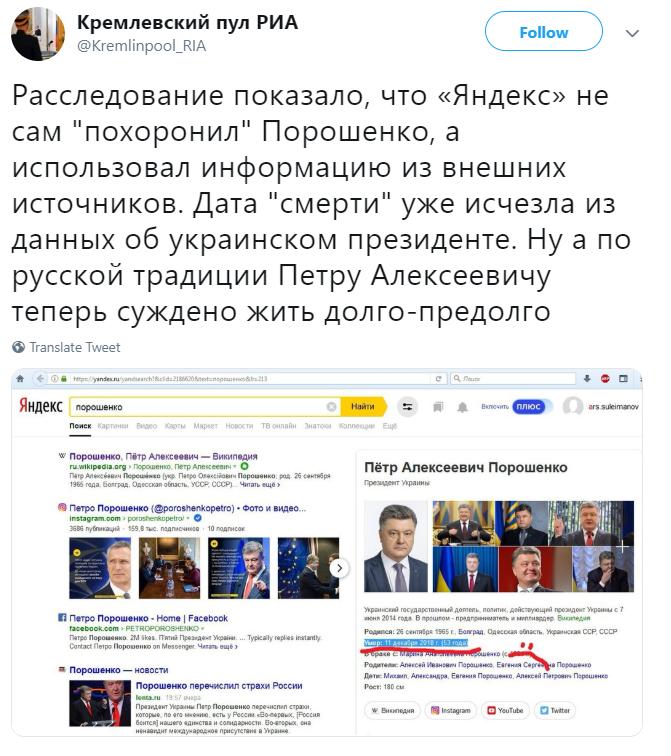 """""""Тепер буде жити довго-предовго"""": що з Порошенком після фейка """"Яндекса"""""""