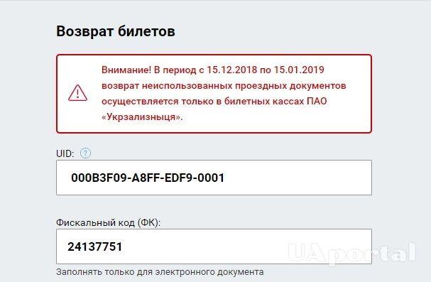 """""""Укрзализныця"""" заблокировала возврат билетов на новогодние праздники"""