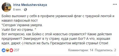 «Сьогодні Україна померла»: як «Юрій Бойко» розпалив у мережі