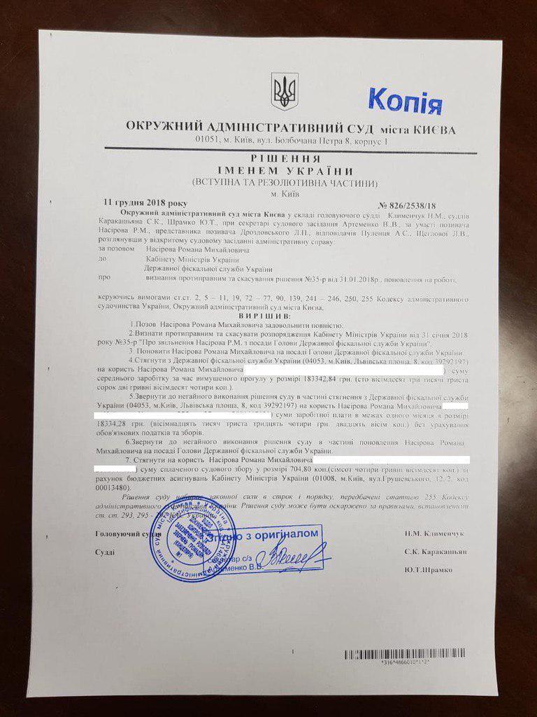 В деле Насирова не должно быть политического давления – Порошенко