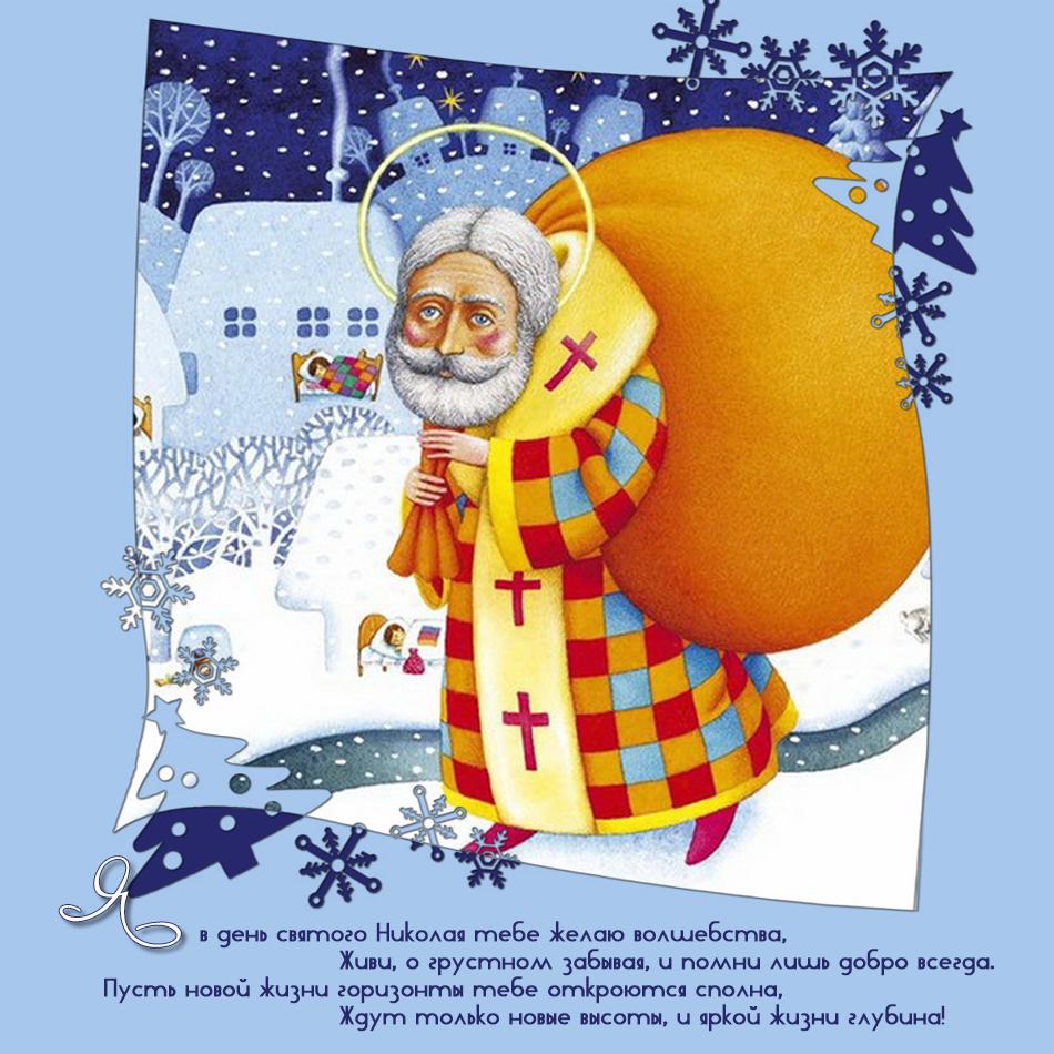 День Святого Николая 2018: лучшие поздравления, стихи и открытки