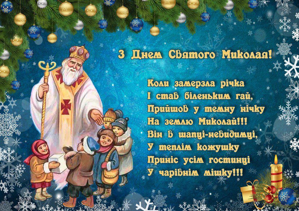 День Святого Миколая 2018: найкращі привітання, вірші та листівки