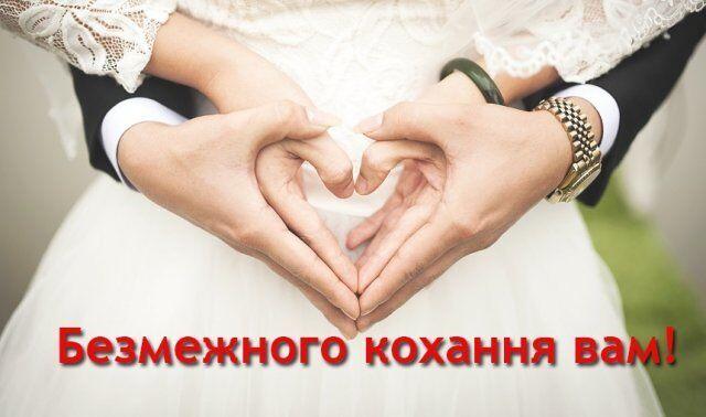 Привітання з весіллям: прикольні листівки та вірші