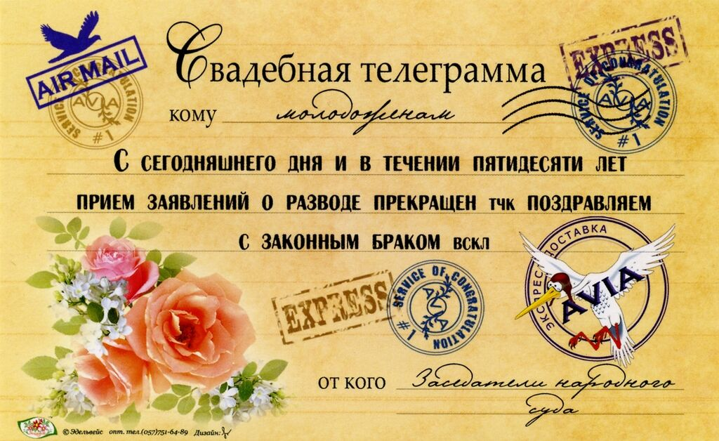 Поздравления со свадьбой: прикольные открытки и стихи