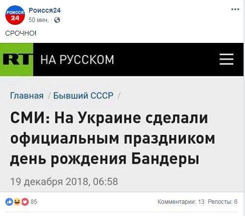 Бандера-бум: «В знак протеста РФ сделает 1 января рабочим!»