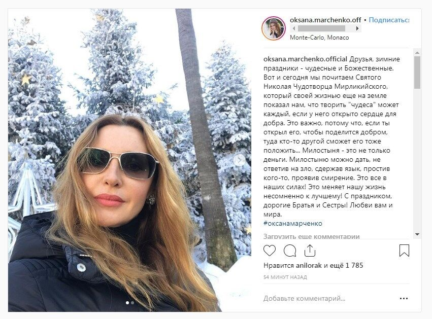 Дружина Медведчука засвітилася в Монте-Карло