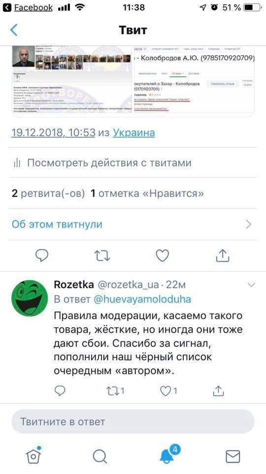 """Rozetka оскандалилась с книгой про боевика ДНР. """"Они называют это литературой"""""""