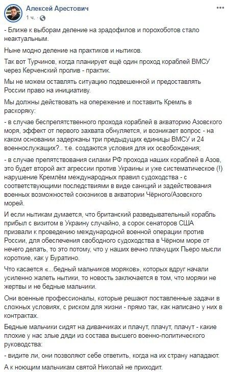 Новий похід ВМС по Азову: чому Турчинов правий