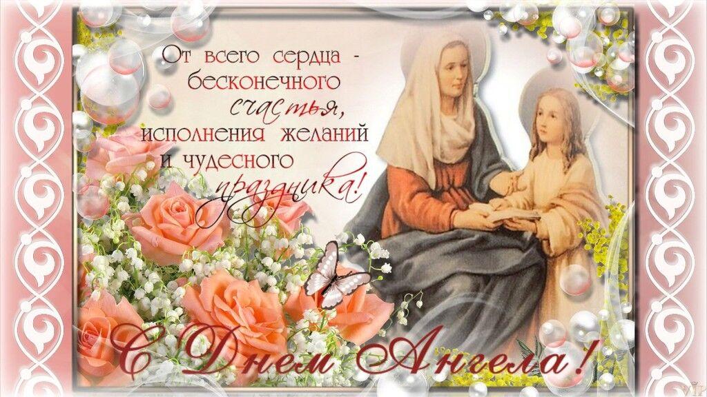 День святой Анны 2018: запреты, приметы, поздравления, стихи