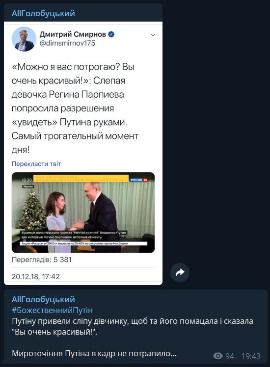 Сліпу дівчинку привели помацати Путіна. Мироточіння в кадр не потрапило