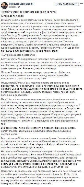 «А ты до сих пор ходишь в путинскую церковь?» В экс-УПЦ сделали заявление