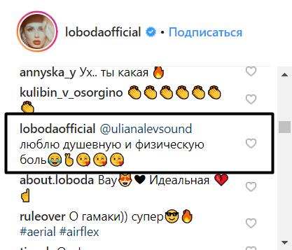Светлана Лобода призналась в необычных сексуальных предпочтениях