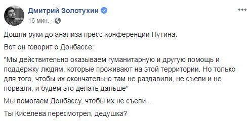 """""""Дедушка, ты чего?"""" Путин удивил каннибальской фразой о Донбассе"""