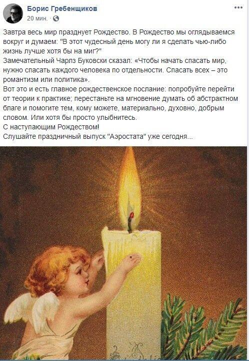 """Відомий російський співак розлютив """"русскій мір"""", привітавши всіх з Різдвом"""