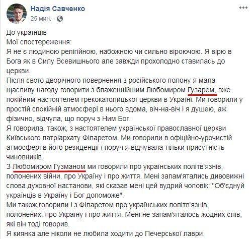 """""""Не хочу образити почуття віруючих, але ..."""" Надія Савченко жорстко пройшлася по УПЦ КП і Філарету"""