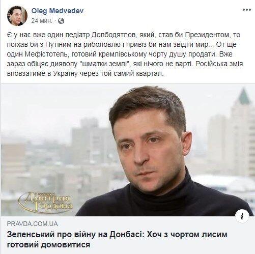 """""""У нас вже є педіатр Долбодятлов"""": радник Порошенко образив Комаровського і Зеленського"""