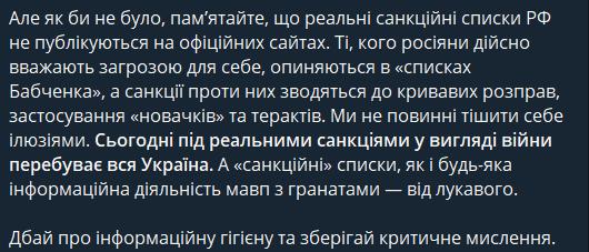 """В Україні розвіяли ілюзії про """"санкційний"""" список Кремля"""