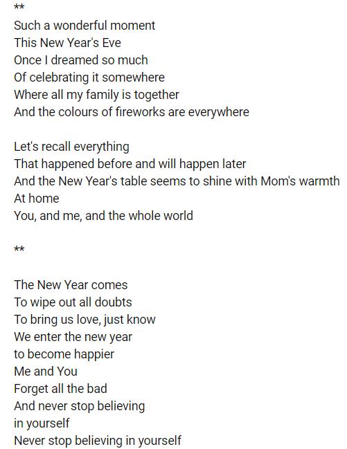 Новый год любовь нам принесет: текст и перевод нового хита Melovin