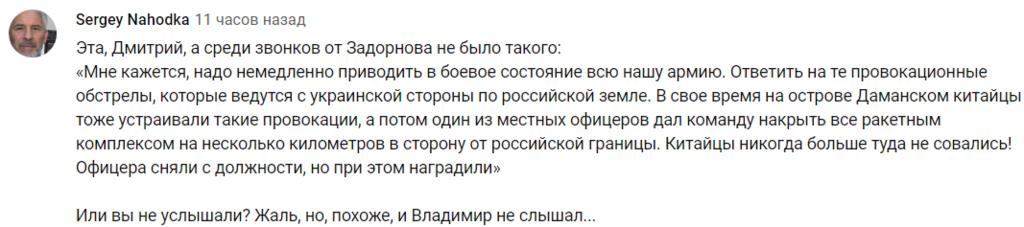 """""""Гнилое лицемерие"""". Зеленский грязно использовал Задорнова для пиара"""